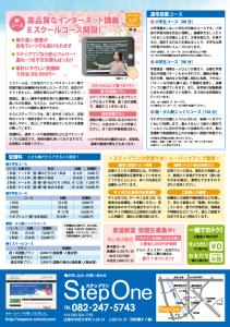 2013年春チラシ(裏)