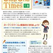 ステップワンタイムス8月号イメージ