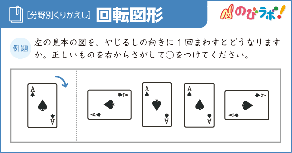 回転図形-例題