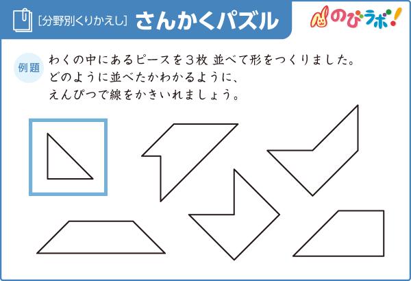 さんかくパズル-例題