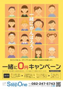一緒に0円キャンペーンチラシ