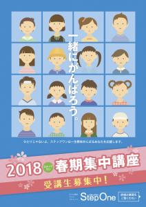2018春期集中講座チラシ