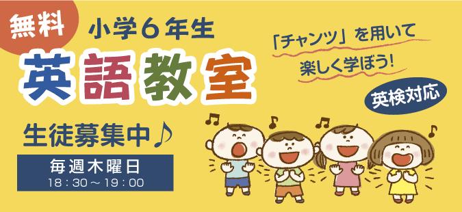 【無料】小学6年生英語教室 生徒募集中♪