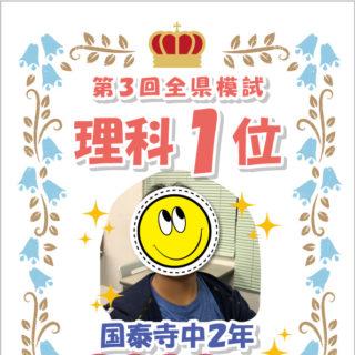 国泰寺中2年生Kくん・全県模試で1位をとりました!