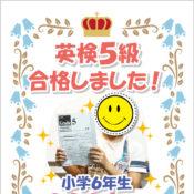 小学6年生Tくん、英検5級に合格しました!