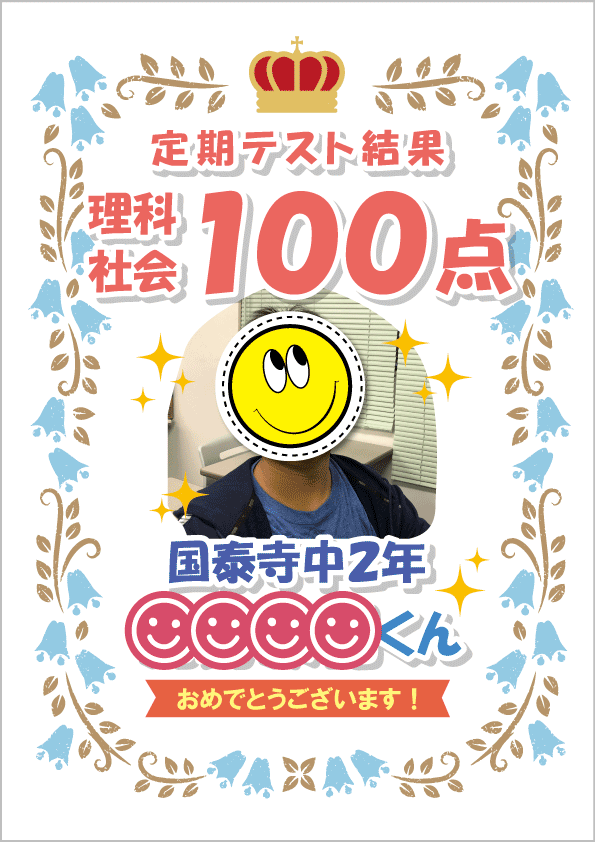 国泰寺中2年生Kくん・定期テスト 理科・社会で100点をとりました!