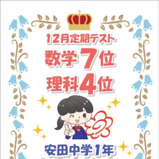 安田中学1年Mさん 12月定期テストで数学7位・理科4位!