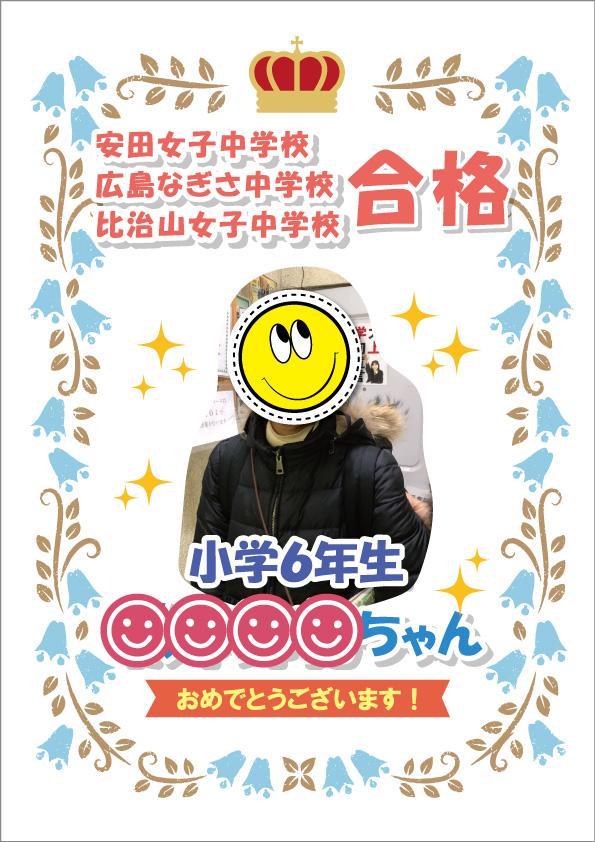 小学6年生Sちゃん・安田女子中・広島なぎさ中・比治山女子中合格!