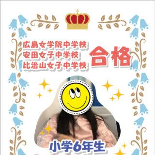 小学6年生Nちゃん・広島女学院中・安田女子中・比治山女子中合格!