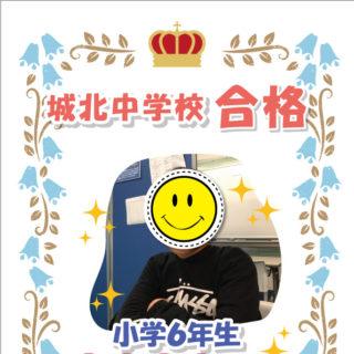 小学6年生Kくん 城北中学校合格!