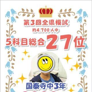 模擬試験 総合27位 おめでとう!