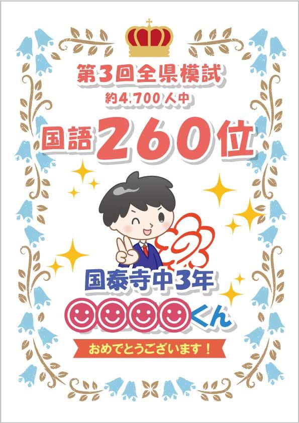 模擬試験 国語260位 おめでとう!