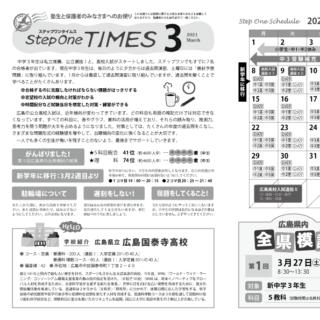 ステップワンタイムス3月号